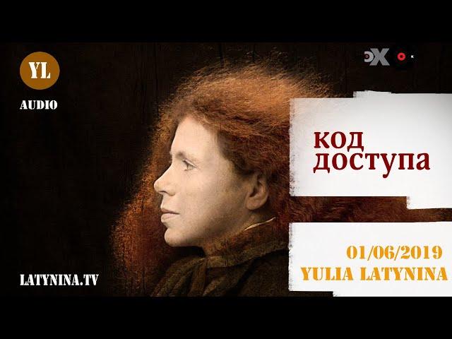 LatyninaTV/ Код доступа /01.06.2019/ AUDIO