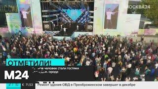 Больше семи миллионов человек стали гостями мероприятий в честь Дня города - Москва 24