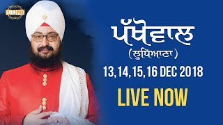 Live Streaming | Pakhowal (Ludhiana) | 13 Dec 2018 | Day 1 | Dhadrianwale