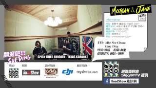 홍콩방송에 출연한 '택사스가라오케 '양념통닭' Live