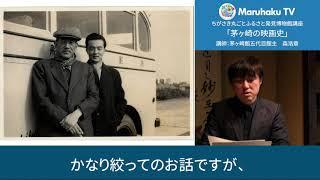 茅ヶ崎の映画史