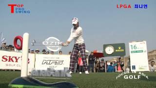 2011 LPGA 하나은행 챔피언십 2라운드 최나연 드라이버 스윙