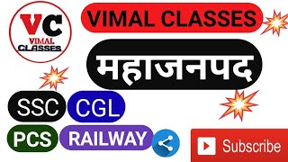 महाजनपद   MAHAJANPAD   important question for UPSC  BPSC  CGL   SSC   NTPC and all compettative exam