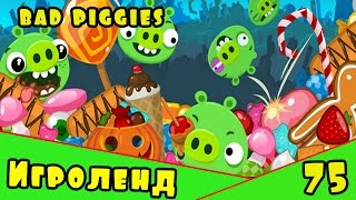 Веселая ИГРА головоломка для детей Bad Piggies или Плохие свинки [75] Серия
