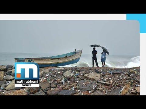 Ockhi: Search Operation To Extend From Munambam To Goa  Mathrubhumi News