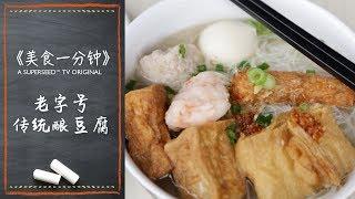 古早味的传统酿豆腐!  《美食一分钟》Foodie Minute 中文版 第6集