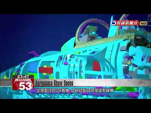 Taiwan Aerospace Industry Exhibition opens in Taichung