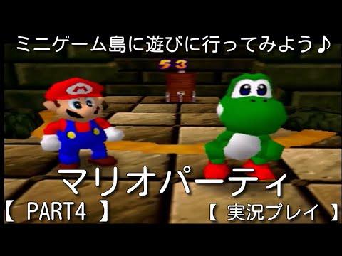 【 4島目 】ミニゲーム島に遊びに行ってみよう♪ マリオパーティ1【 実況プレイ 】