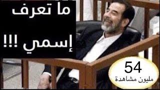فيديو نادر ... القاضي يسأل صدام حسين عن اسمه !!! شاهد ماذا اجاب صدام حسين ؟!