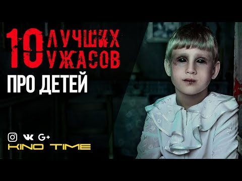 Топ 10 ужасов с участием детей