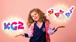 الروضة - كي جي تو - KG2 | قناة بابي مامي