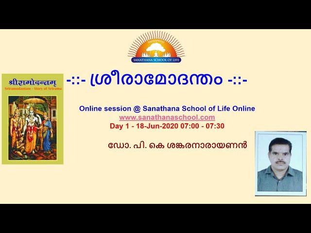 ശ്രീരാമോദന്തം - ഒന്നാം ദിവസം Online session @ SanathanaSchoolOnline - ഡോ. പി. കെ ശങ്കരനാരായണൻ