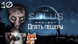 Прохождение The Solus Project 10 Опять пещеры.
