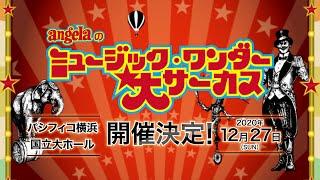 angelaのミュージック・ワンダー☆大サーカス 2020 CM