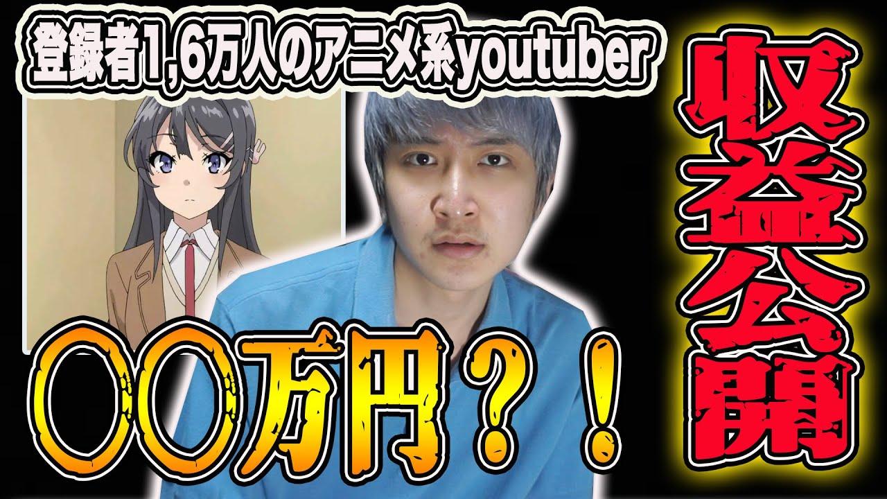 【収益公開】登録者1,6万人のアニメ系youtuberの収益を大公開します!