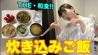 【大関クッキング】まじで最っっ高な和食を作ってこ〜!!!