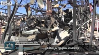 مصر العربية | غارات التحالف تدمر مصنعا وتجرح 9 عمال بمنطقة دارس