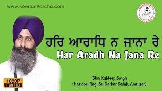 Har Aradh Na Jana Re | Bhai Kuldeep Singh | Darbar Sahib | Gurbani Kirtan | Full HD Video