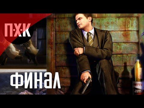 """Mafia 2 Definitive Edition. Прохождение 5. Сложность """"Высокий / Hard""""."""