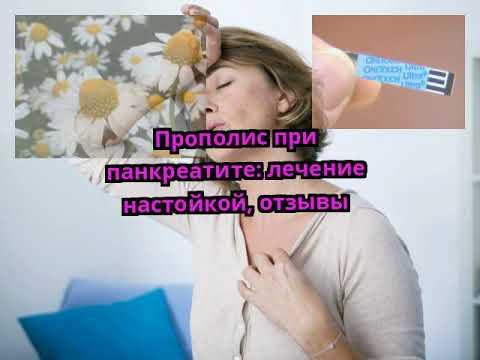 Прополис при панкреатите: лечение настойкой, отзывы