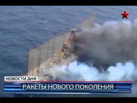 БАСТИОН П 800 Береговой Ракетный Комплекс