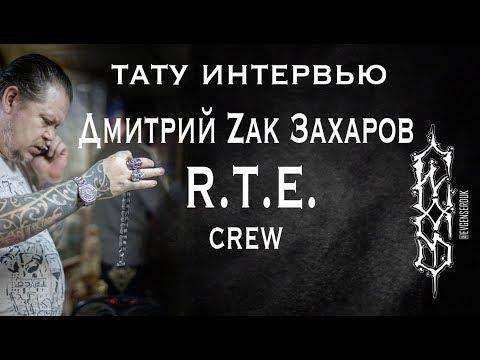 Смотреть Тату Интервью Дмитрий Zak Захаров основатель RTE crew Craft tattoo онлайн
