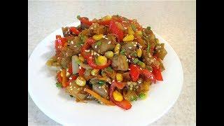 Теплый салат из овощей с баклажанами. Вкусно, быстро, красиво!