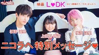 3月21日公開の映画『L♡DK ひとつ屋根の下、「スキ」がふたつ。』に出演...