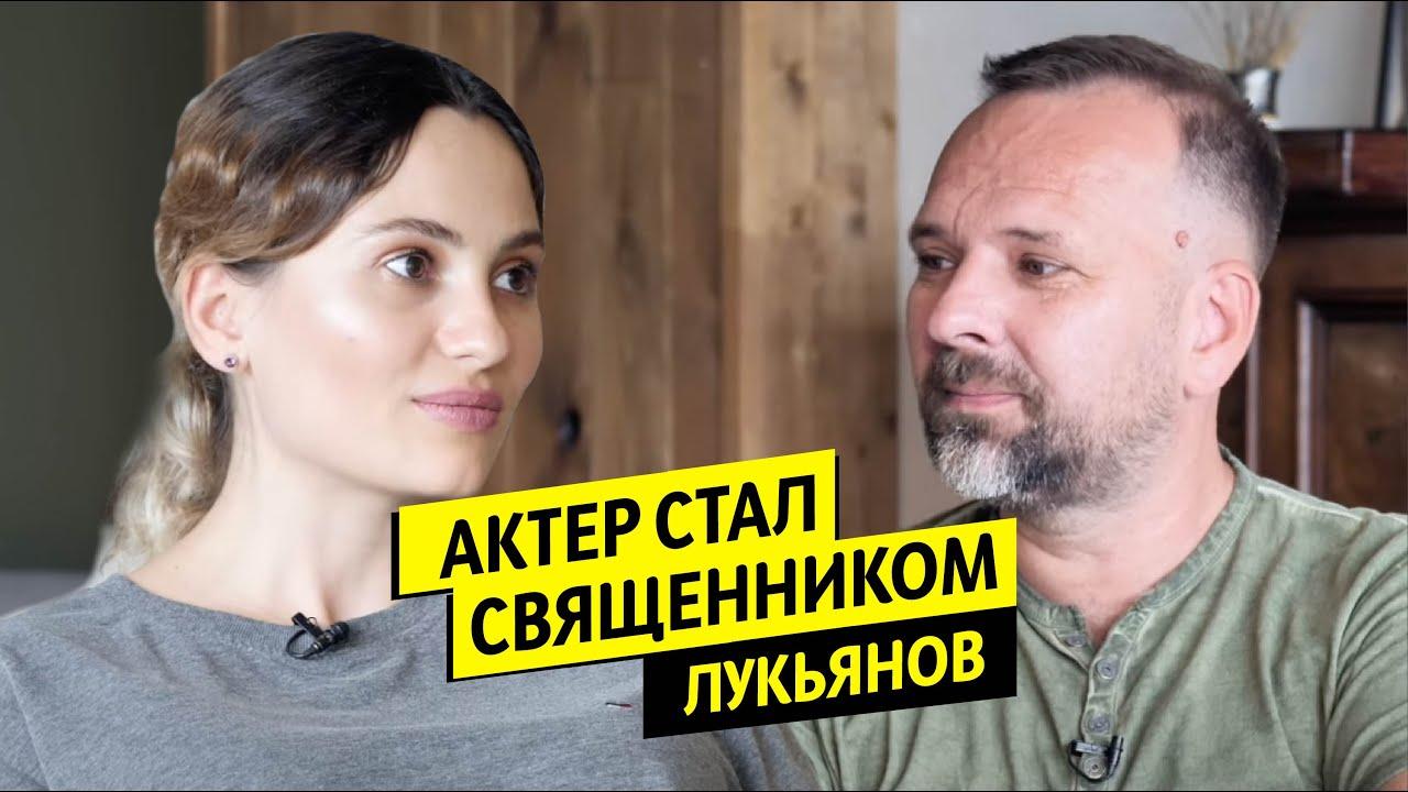 Сергей Лукьянов - Ветхий Завет, молодежь, театр / Чай с Жасмин