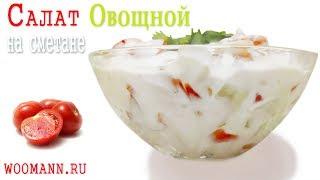 Простой салат с помидорами и огурцами