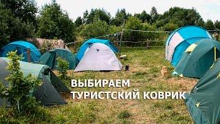 Как выбрать туристский коврик для похода