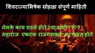 शिवराज्याभिषेक सोहळा संपूर्ण माहिती Shivrajyabhishek shohla june6,1764 Raigad