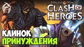 Might and Magic: Clash of Heroes. Прохождение. Эпизод 1 - Клинок принуждения