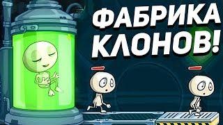 ФАБРИКА КЛОНОВ! - Clone Factory