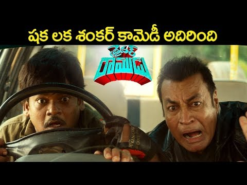 Driver Ramudu Theatrical Trailer | Latest Telugu Comedy ...