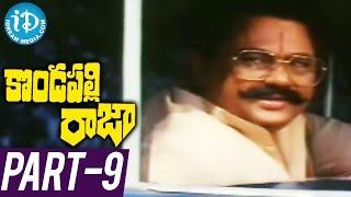Kondapalli Raja Full Movie Part 9 || Venkatesh, Suman, Nagma || Ravi Raja Pinisetty || M M Keeravani