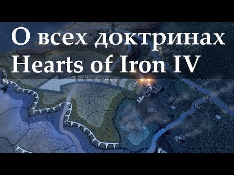 Доктрины в Hearts Of Iron IV: разбор и рекомендации (1.9.2)