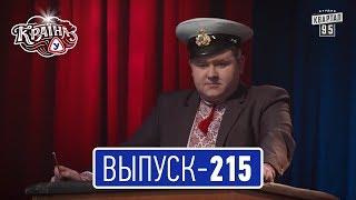 Країна У с Вечерним Марком, выпуск 215 | Комедийный сериал 2017