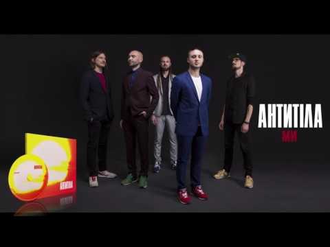 Антитіла - Ми / Song