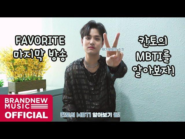 칸토 (KANTO) 'FAVORITE' 음악방송 비하인드 #FINAL | 마지막 방송 - 칸토의 MBTI를 알아보자! [ENG SUB]