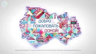 """Программа """"Добро пожаловать Домой!"""": 12 ноября 2017"""