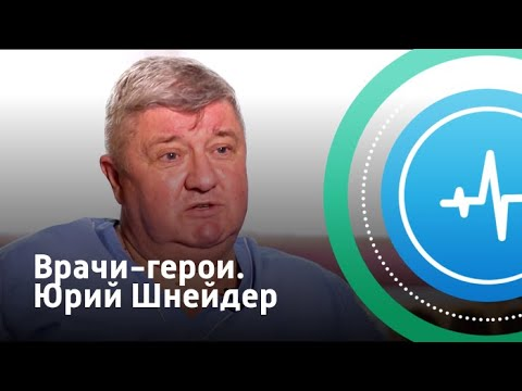 Врачи-герои. Юрий Шнейдер | Телеканал «Доктор»