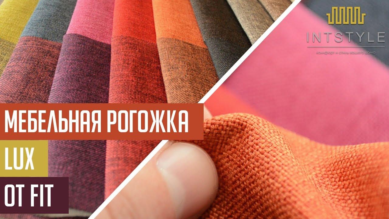 Мебельная ткань Шотландия (Shotlandiya) от Exim Textil (Ексим .