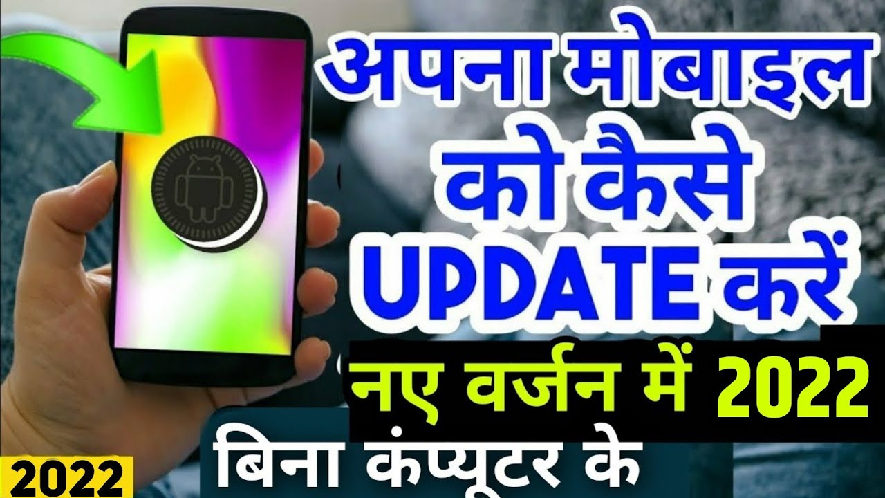 How To Update Any Android In Oreo 8 1 0 Version    Without Computer 2018  Full Video HD
