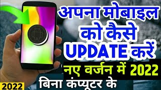 How To Update Any Android In Oreo 8.1.0 Version || Without Computer 2018 Full Video HD