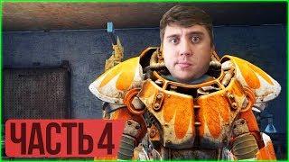 Fallout 76  Прохождение 4, PC ULTRA  СИЛОВАЯ БРОНЯ - ПРОКАЧКА ПО СЮЖЕТУ