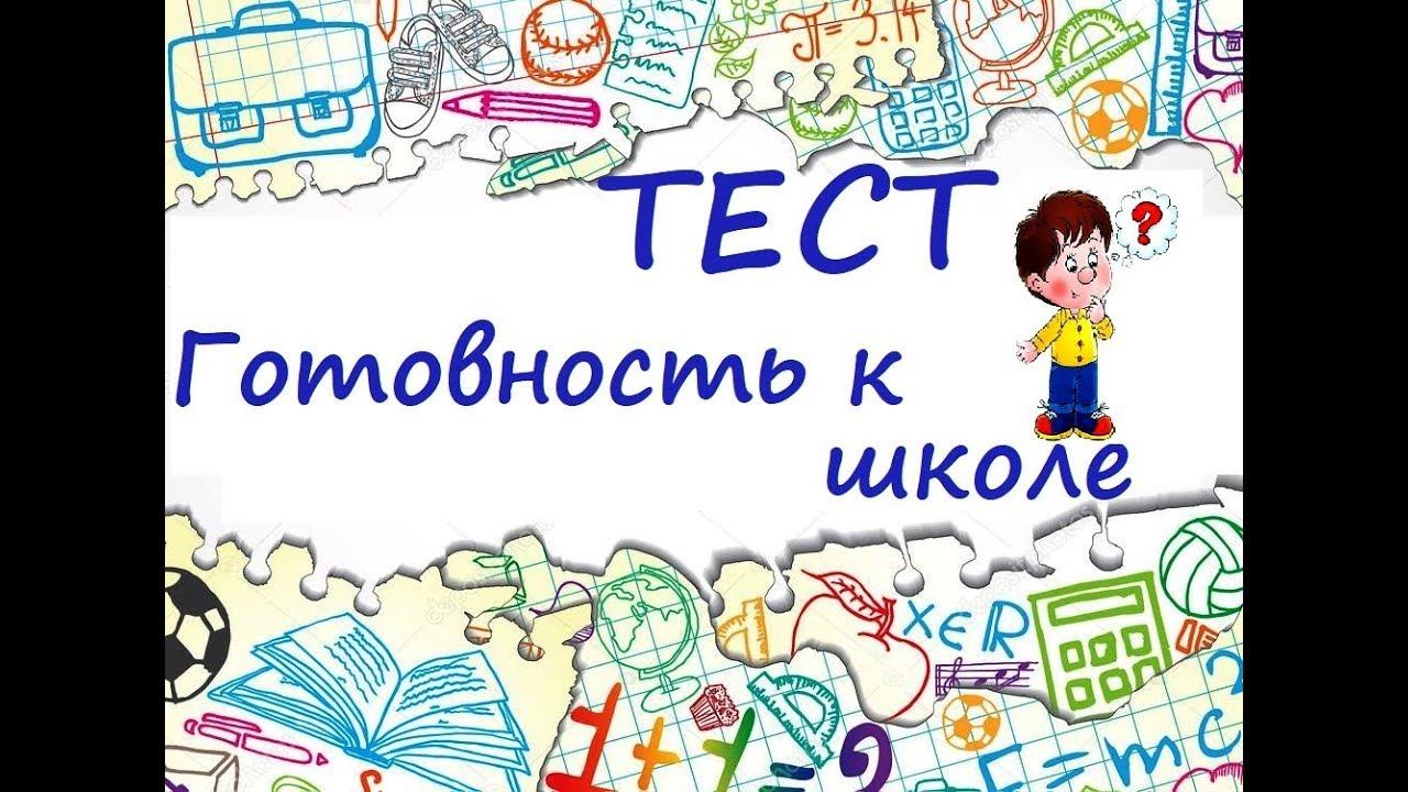 Проверяем готовность к школе тест Банкова для будущих первоклассников