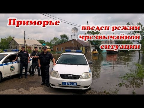 В Приморском крае ввели режим ЧС