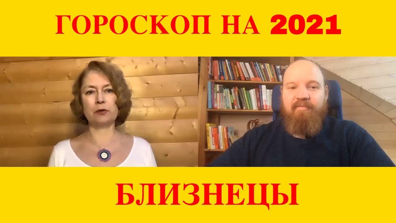 Гороскоп Близнецы 2021 год. Астропрогноз. Внимание! Уран 2022!