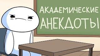 Академические Анекдоты (Школьные Истории) | Academy Anecdotes (School Stories) - TheOdd1sOut